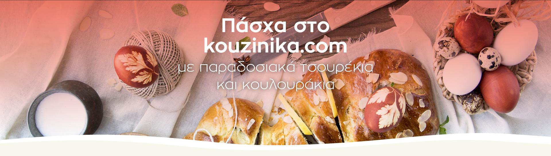 EASTER ΖΑΧΑΡΟΠΛΑΣΤΙΚΗ